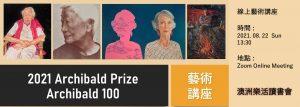 2021 Archibale prize